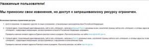 Блокировка сайта Роскомнадзором