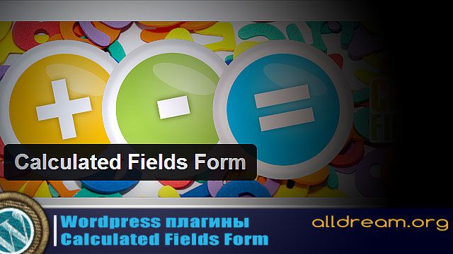 Calculated Fields Form калькулятор для WordPress