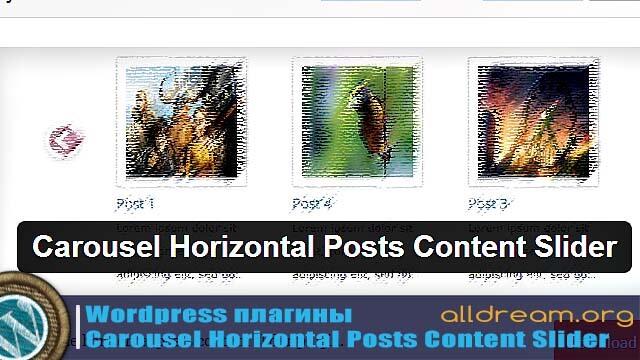 Carousel Horizontal Posts Content Slider Плагины для WordPress