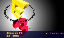 E3 2015 выставка