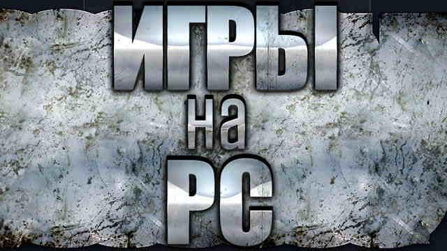 Игры на PC 2015