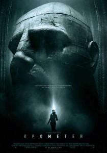 Постер фильма Prometheus.