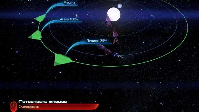 Mass Effect 3 атака жнецов после сканирования системы