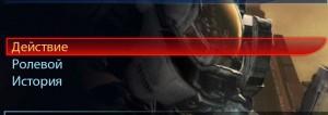 Mass Effect 3 выбор способа прохождения игры