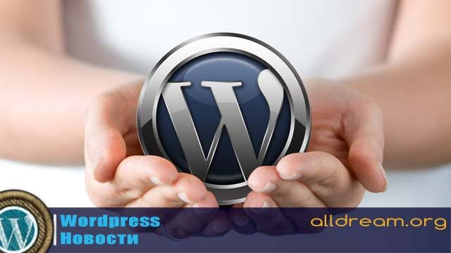 Новости WordPress - обновление