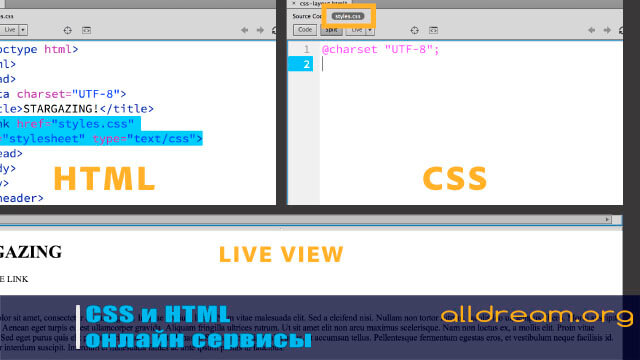 Онлайн сервисы CSS HTML