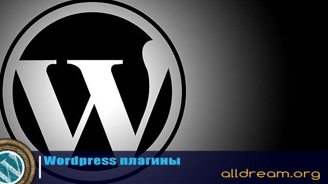Плагины для WordPress - Calculated Fields Form