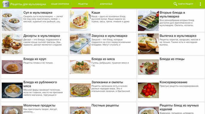 Рецепты для мультиварки на Android