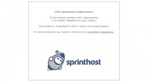 Sprinthost хостинг
