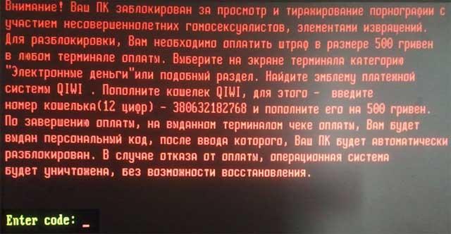 Trojan MBRLock требует выкупа