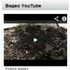 Video Sidebar Widgets виджет в боковой панели