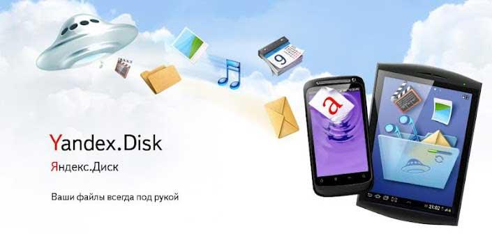Yandex Disk приложение на Android