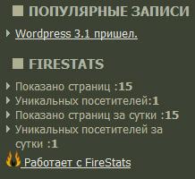 Вид выводимой FireStats статистики