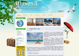 izumrud.crimea.ua - Гостиничный комплекс Изумруд