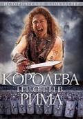 Королева против Рима Boudica