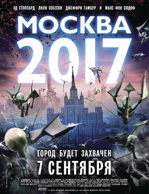 Москва 2017 - инопланетяне уже тут