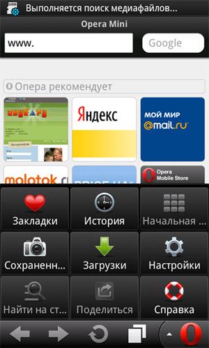 Opera-Mini Новая и быстрая на Android