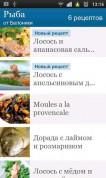 Рецепты Белоники Android