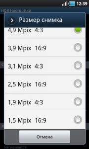 HDR camera+ Настройки разрешения
