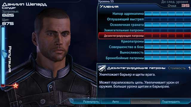 Mass Effect 3 Умения солдата