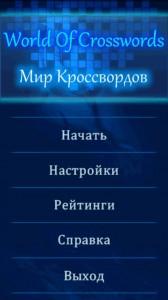 World of crosswords для Android, главное меню