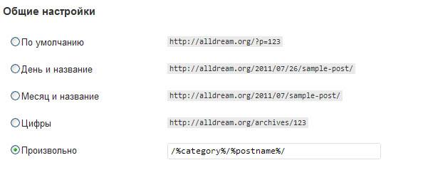 Замена постоянных ссылок в WordPress
