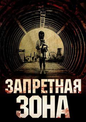 """""""Запретная зона"""" - кино по всленной Сталкер"""